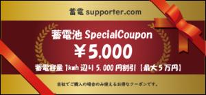 蓄電supporter.comクーポン券画像