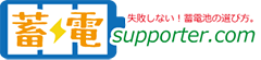 蓄電supporter.com